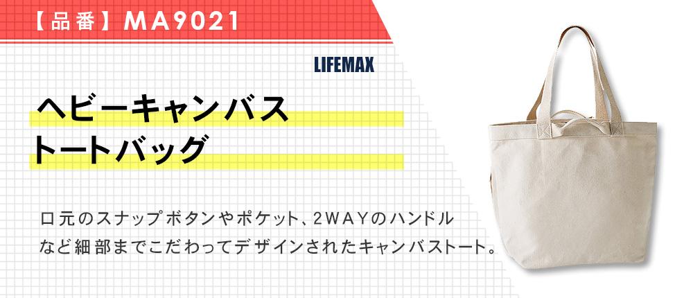 ヘビーキャンバストートバッグ(MA9021)1カラー・1サイズ