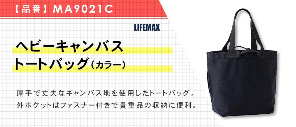 ヘビーキャンバストートバッグ(カラー)(MA9021C)1カラー・1サイズ