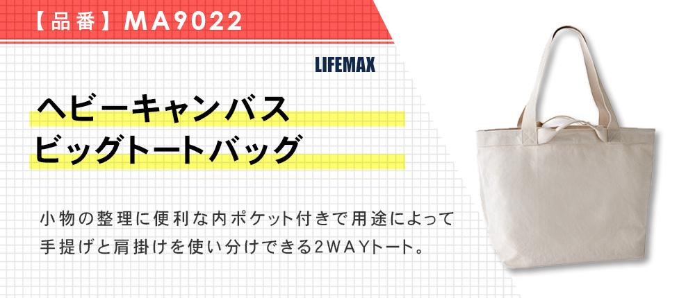 ヘビーキャンバスビッグトートバッグ(MA9022)1カラー・1サイズ
