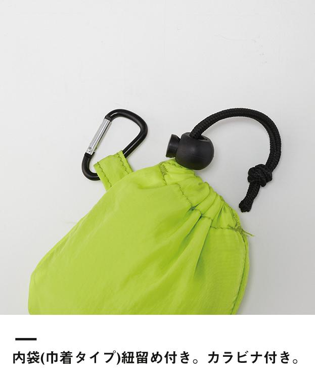 ナイロン ポケッタブルエコバッグ(NPE-310)内袋(巾着タイプ)紐留め付き。カラビナ付き。