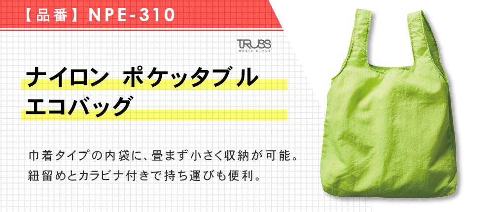 ナイロン ポケッタブルエコバッグ(NPE-310)4カラー・1サイズ