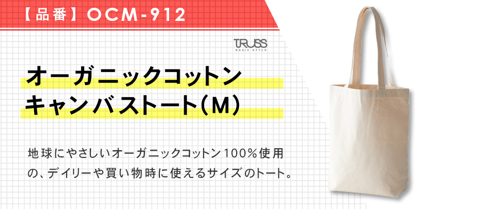 オーガニックコットンキャンバストート(M)(OCM-912)1カラー・1サイズ