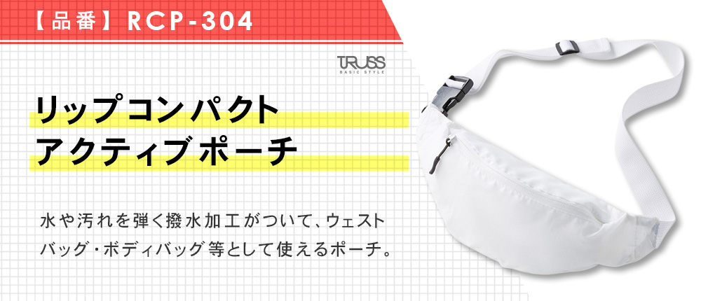 リップコンパクトアクティブポーチ(RCP-304)4カラー・1サイズ