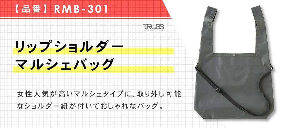 リップショルダーマルシェバッグ(RMB-301)4カラー・1サイズ