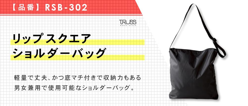 リップスクエアショルダーバッグ(RSB-302)4カラー・1サイズ