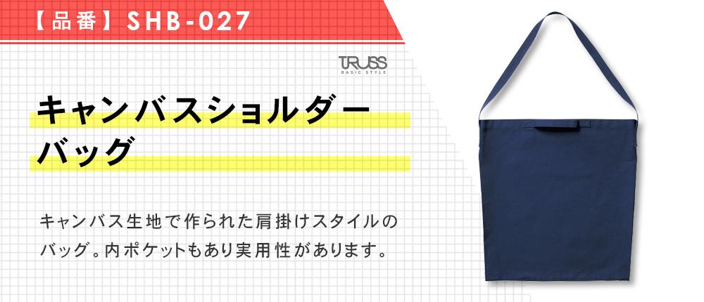 キャンバスショルダーバッグ(SHB-027)3カラー・1サイズ