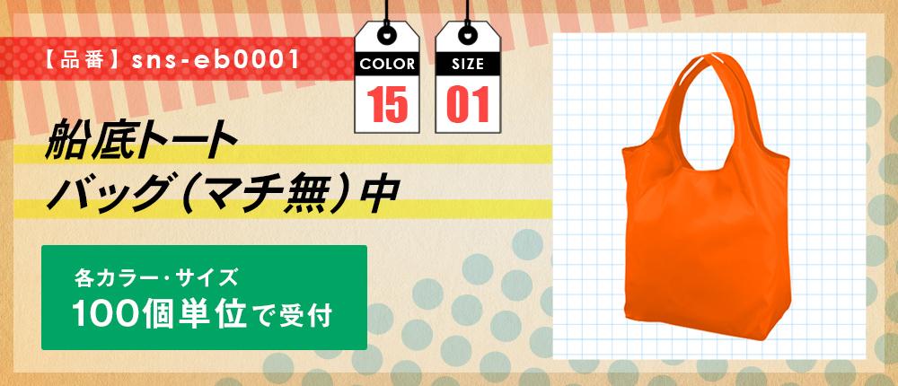 船底トートバッグ(マチ無)中(sns-eb0001)15カラー・1サイズ