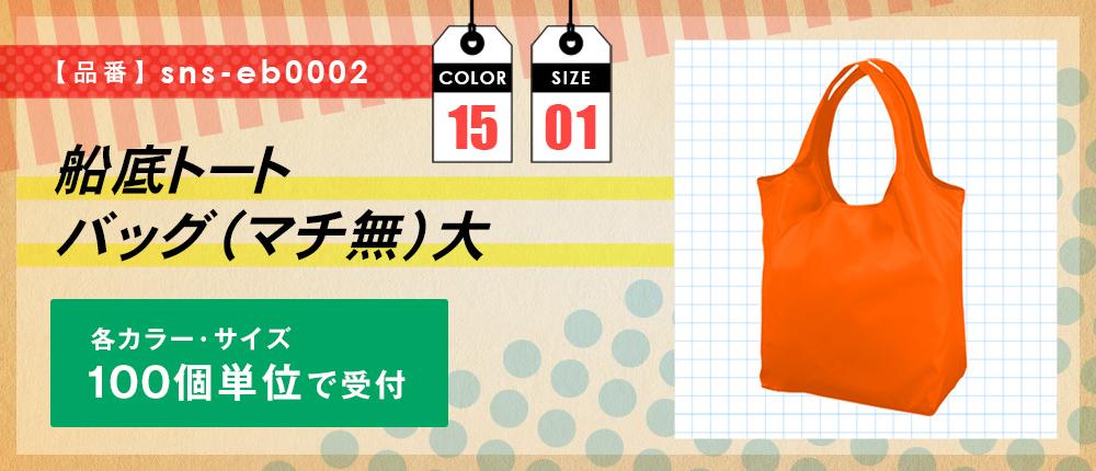 船底トートバッグ(大)(sns-eb0002)15カラー・1サイズ