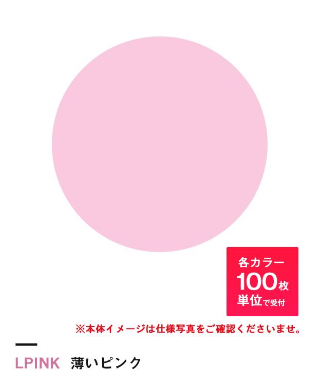 薄いピンク