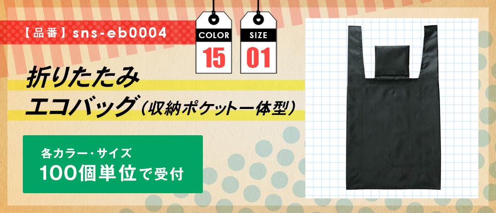 折りたたみエコバッグ(収納ポケット一体型)(sns-eb0004)15カラー・1サイズ