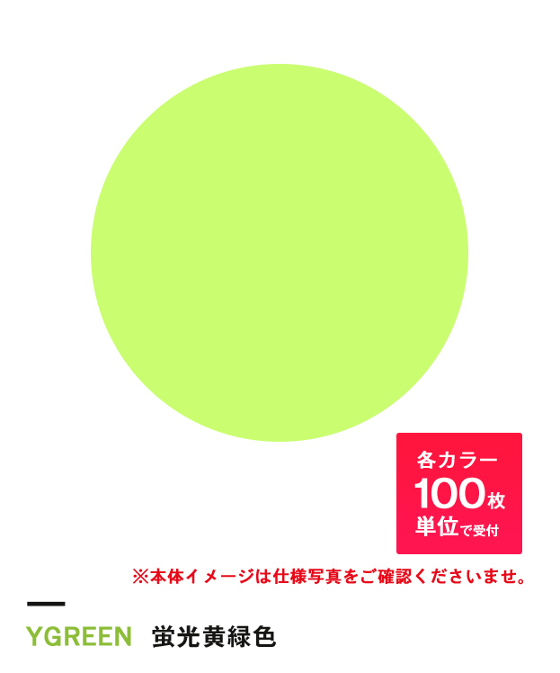 蛍光黄緑色