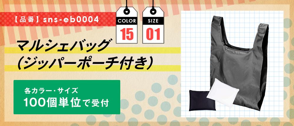 マルシェバッグ(ジッパーポーチ付き)(sns-eb0005)15カラー・1サイズ