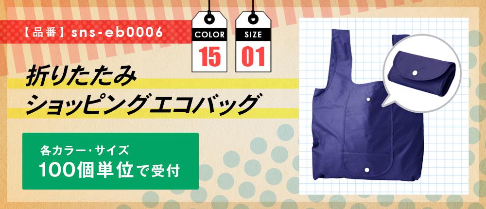 折りたたみショッピングエコバッグ(sns-eb0006)15カラー・1サイズ