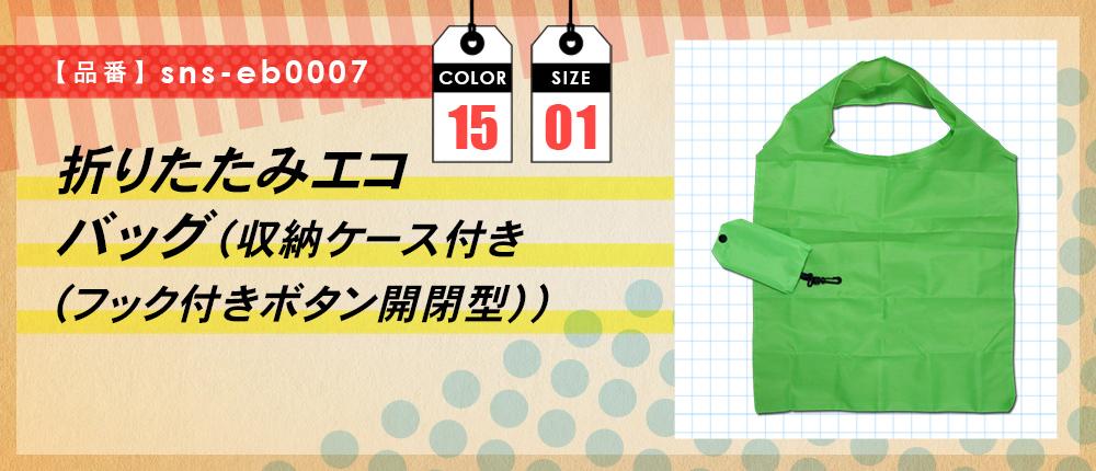 折りたたみエコバッグ(収納ケース付き(フック付きボタン開閉型))(sns-eb0007)15カラー・1サイズ