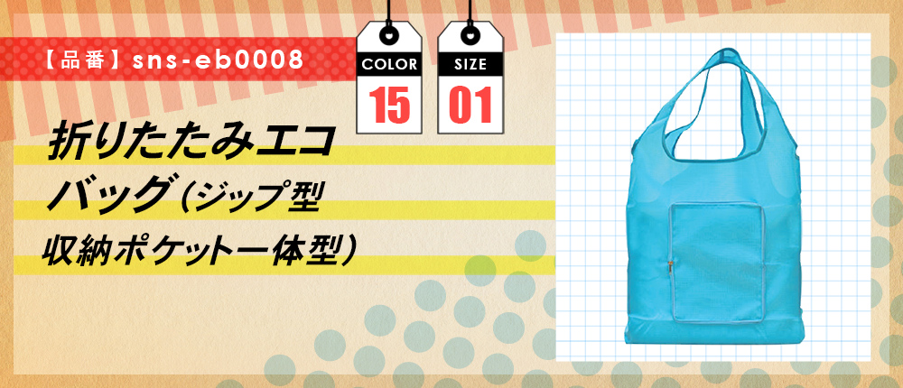 折りたたみエコバッグ(ジップ型収納ポケット一体型)(sns-eb0008)15カラー・1サイズ