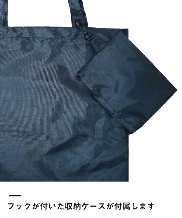 折りたたみエコバッグ(フック付き収納ケース付き)(sns-eb0009)フックが付いた収納ケースが付属します
