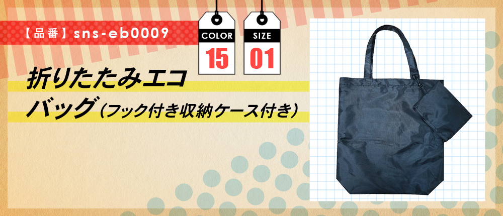 折りたたみエコバッグ(フック付き収納ケース付き)(sns-eb0009)15カラー・1サイズ