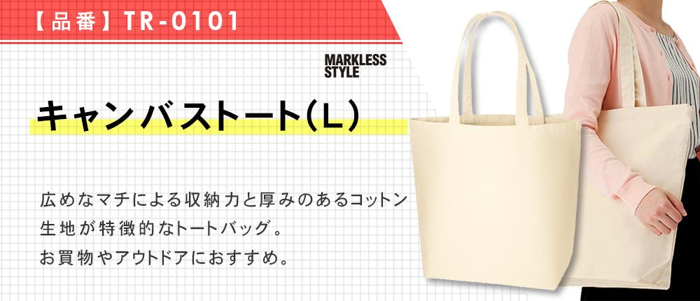 キャンバストート(L)(TR-0101)16カラー・1サイズ