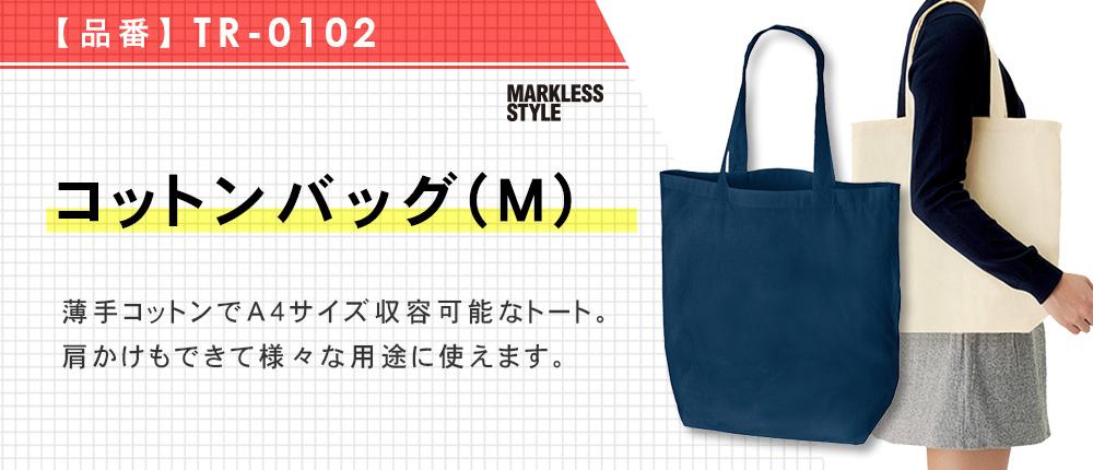 コットンバッグ(M)(TR-0102)5カラー・1サイズ