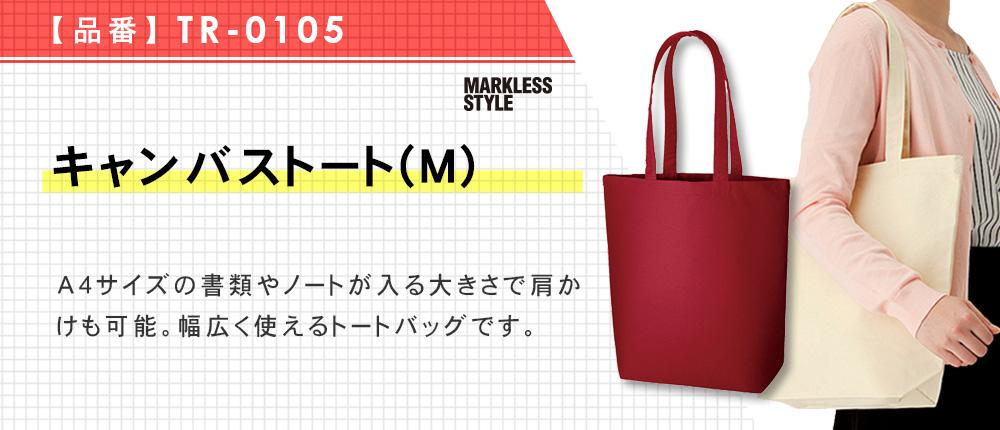 キャンバストート(M)(TR-0105)16カラー・1サイズ