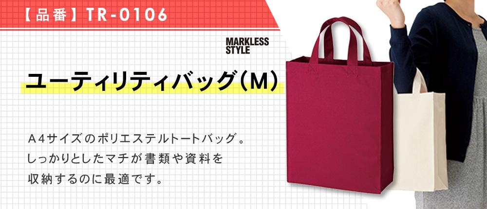 ユーティリティバッグ(M)(TR-0106)7カラー・1サイズ