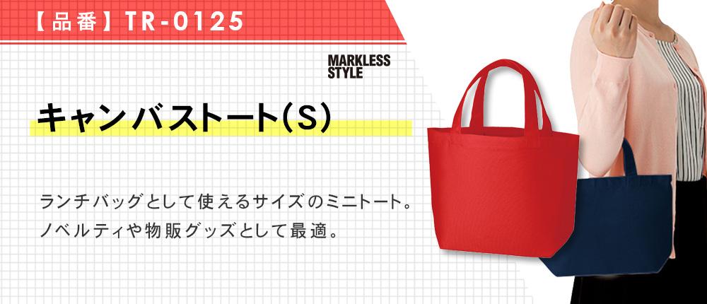 キャンバストート(S)(TR-0125)16カラー・1サイズ