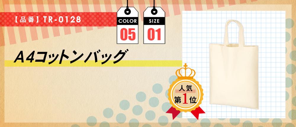 A4コットンバッグ(TR-0128)5カラー・1サイズ