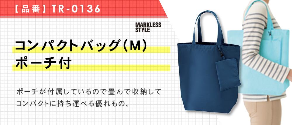 コンパクトバッグ(M)ポーチ付(TR-0136)5カラー・1サイズ