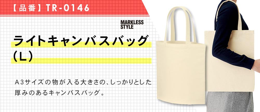 ライトキャンバスバッグ(L)(TR-0146)5カラー・1サイズ