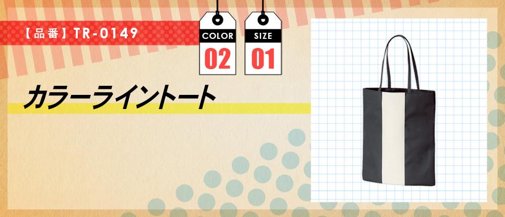 カラーライントート(TR-0149)2カラー・1サイズ