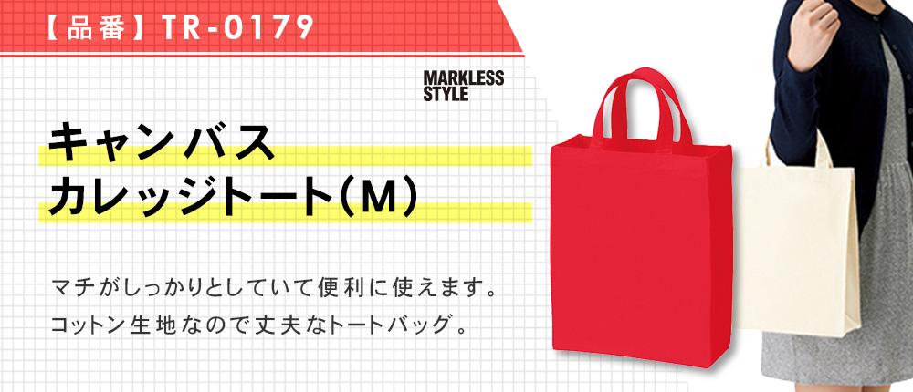 キャンバスカレッジトート(M)(TR-0179)10カラー・1サイズ