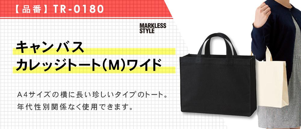 キャンバスカレッジトート(M)ワイド(TR-0180)6カラー・1サイズ