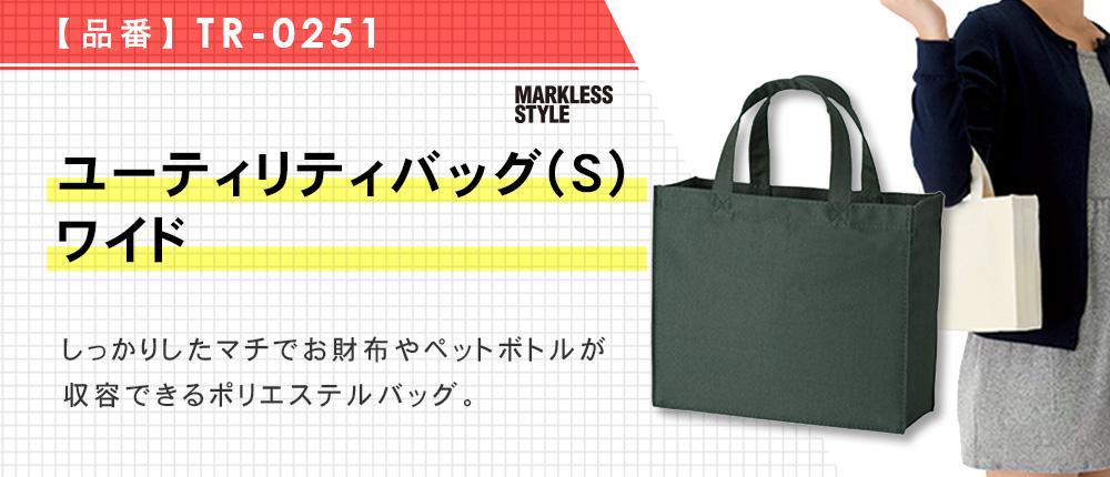 ユーティリティバッグ(S)ワイド(TR-0251)6カラー・1サイズ