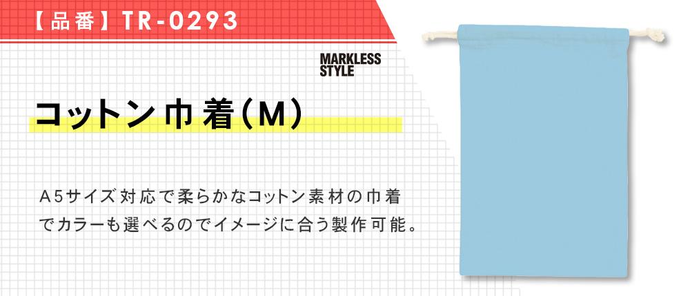 コットン巾着(M)(TR-0293)7カラー・1サイズ