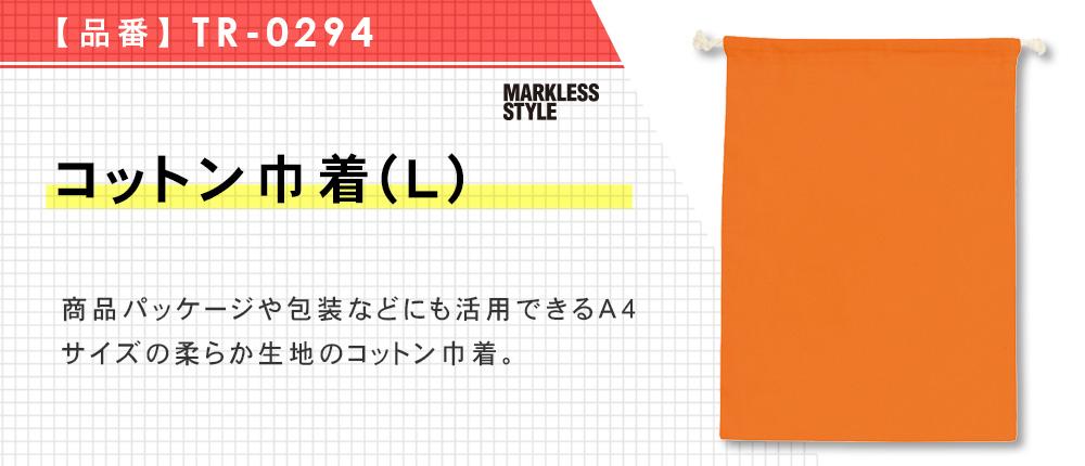 コットン巾着(L)(TR-0294)7カラー・1サイズ