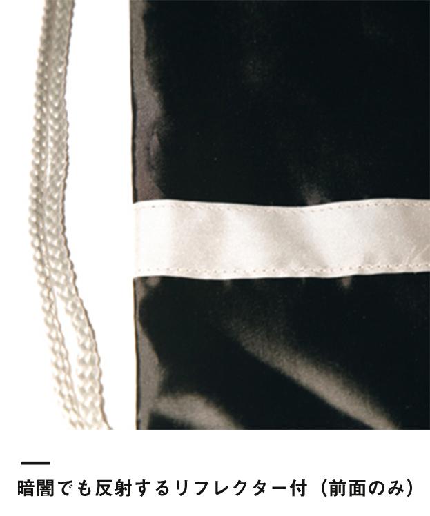 リフレクター付巾着リュック(TR-0296)暗闇でも反射するリフレクター付(前面のみ)