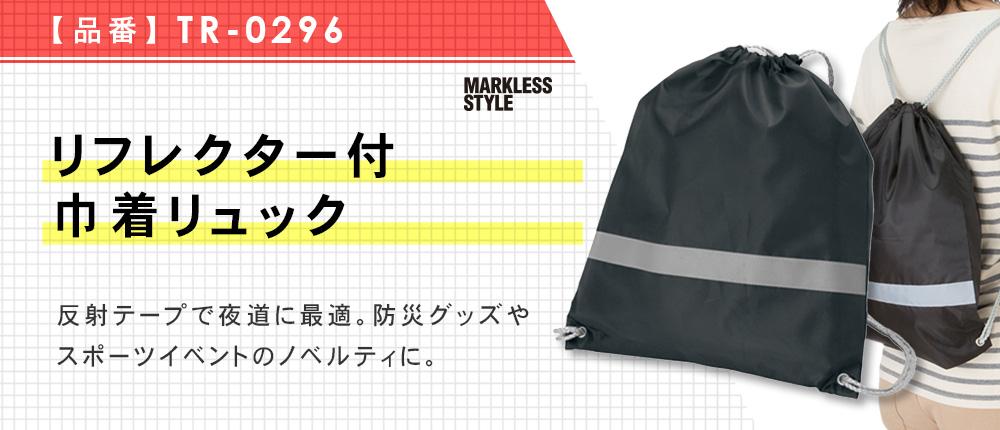 リフレクター付巾着リュック(TR-0296)3カラー・1サイズ