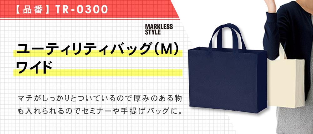 ユーティリティバッグ(M)ワイド(TR-0300)6カラー・1サイズ