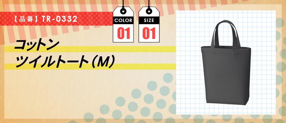 コットンツイルトート(M)(TR-0332)1カラー・1サイズ