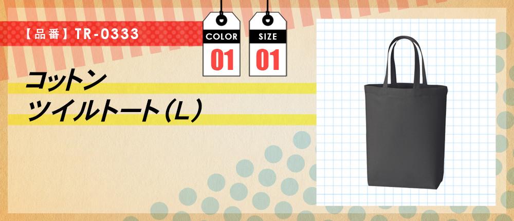 コットンツイルトート(L)(TR-0333)1カラー・1サイズ