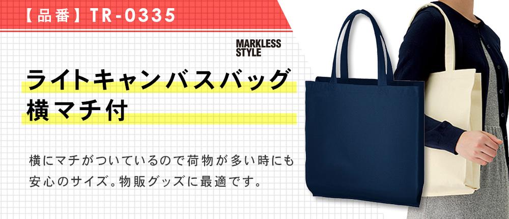 ライトキャンバスバッグ横マチ付(TR-0335)5カラー・1サイズ