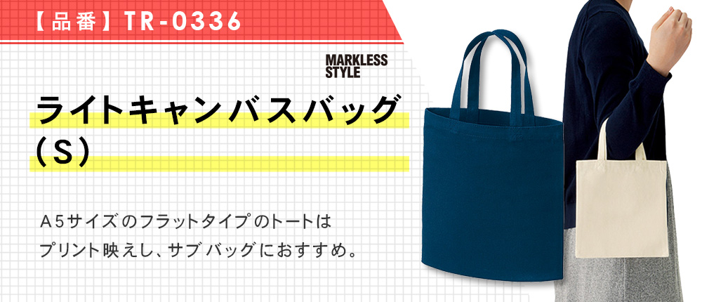 ライトキャンバスバッグ(S)(TR-0336)5カラー・1サイズ