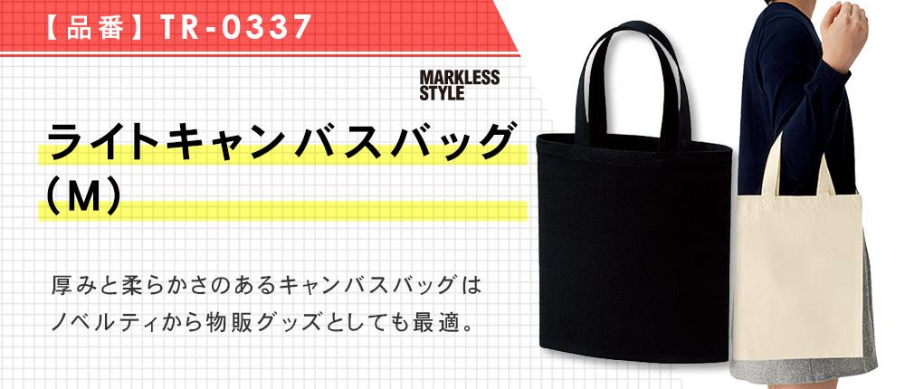 ライトキャンバスバッグ(M)(TR-0337)5カラー・1サイズ
