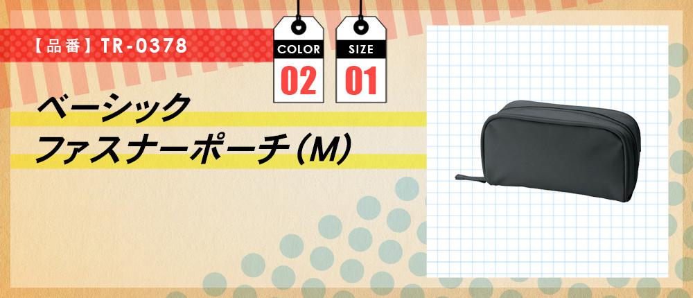 ベーシックファスナーポーチ(M)(TR-0378)2カラー・1サイズ