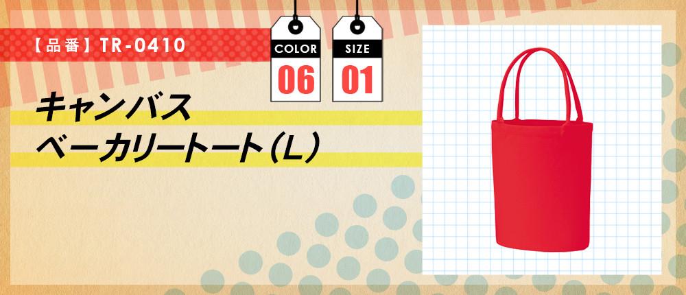 キャンバスベーカリートート(L)(TR-0410)6カラー・1サイズ