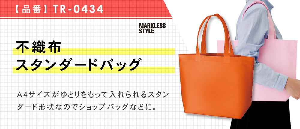 不織布スタンダードバッグ(TR-0434)10カラー・1サイズ