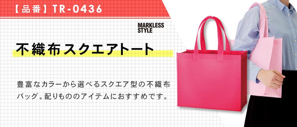 不織布スクエアトート(TR-0436)10カラー・1サイズ