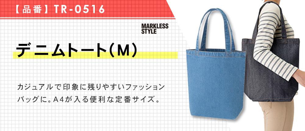 デニムトート(M)(TR-0516)3カラー・1サイズ