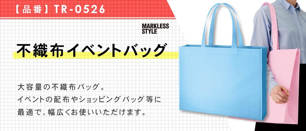 不織布イベントバッグ(TR-0526)10カラー・1サイズ
