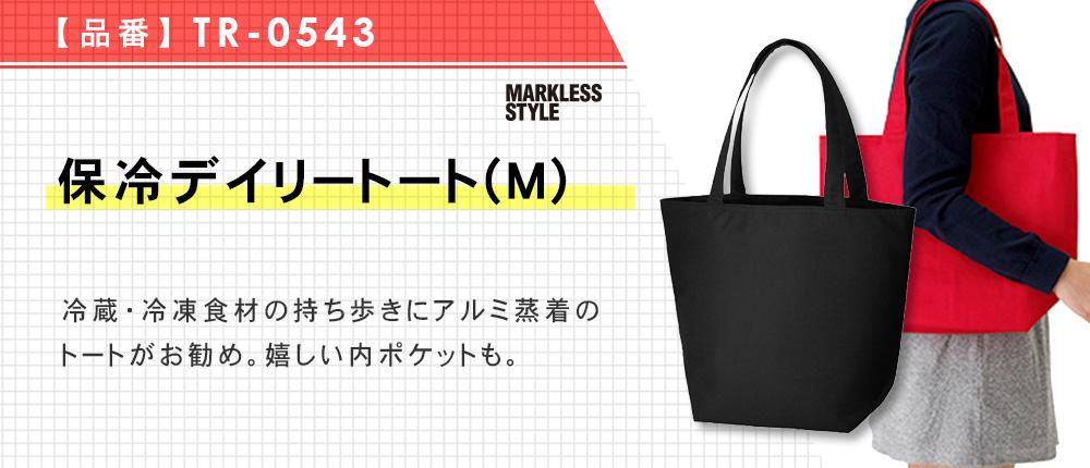 保冷デイリートート(M)(TR-0543)4カラー・1サイズ